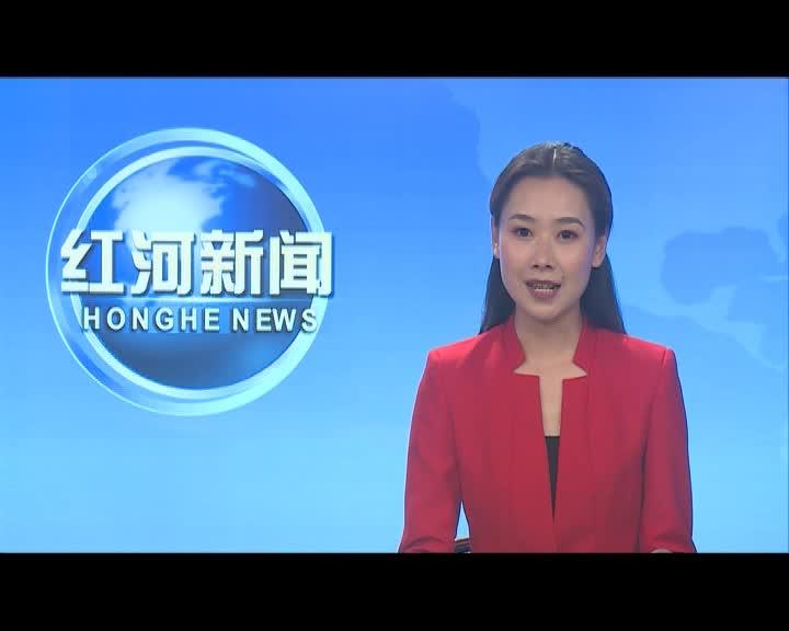 省民族宗教委到红河县调研民族团结进步示范创建工作