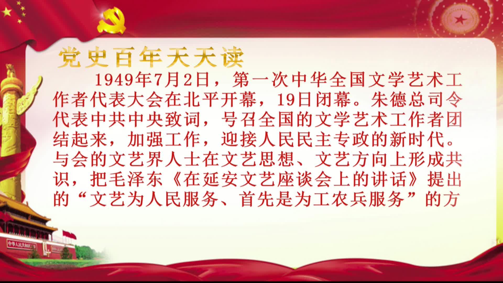 2021-07-02河口新闻