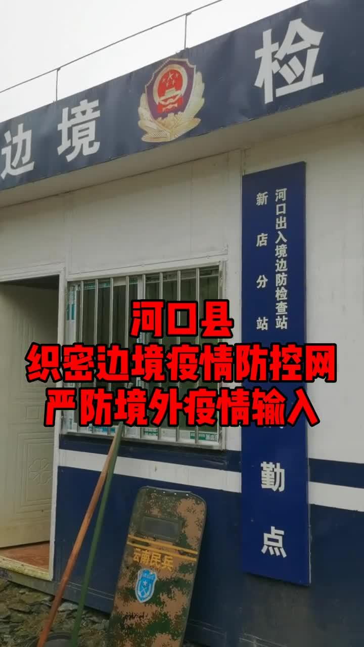 河口县:织密边境疫情防控网,总有一群人在负重前行!