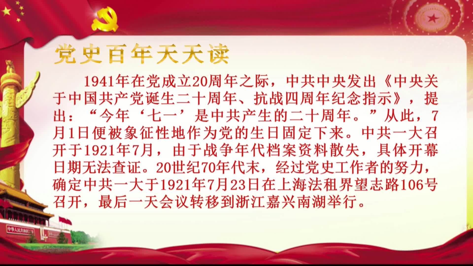 2021-07-01河口新闻