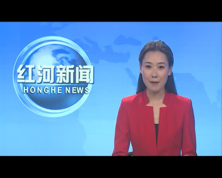 红河县组织参加第十二届州人民政府第四次廉政工作电视电话会
