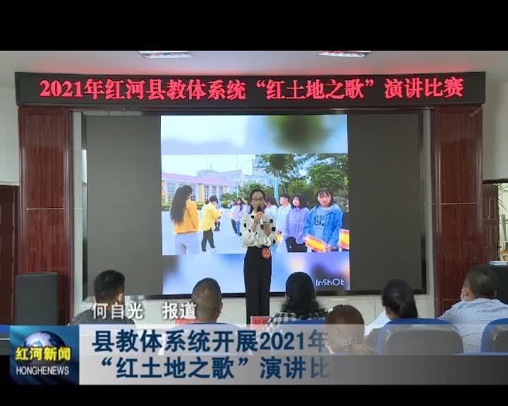 """县教体系统开展2021年""""红土地之歌""""演讲比赛"""