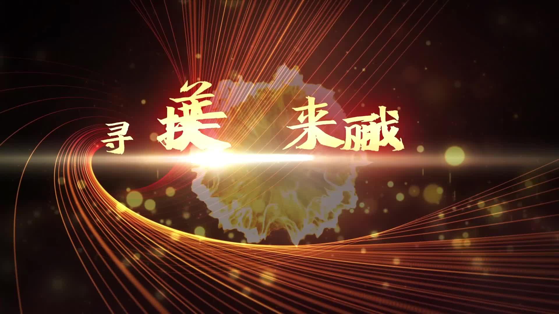 """""""丘北七香""""杯首届乡村振兴短视频大赛宣传短片"""