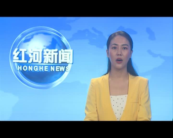 中中人民银行昆明中心支行到红河县开展结对帮扶事项对接工作