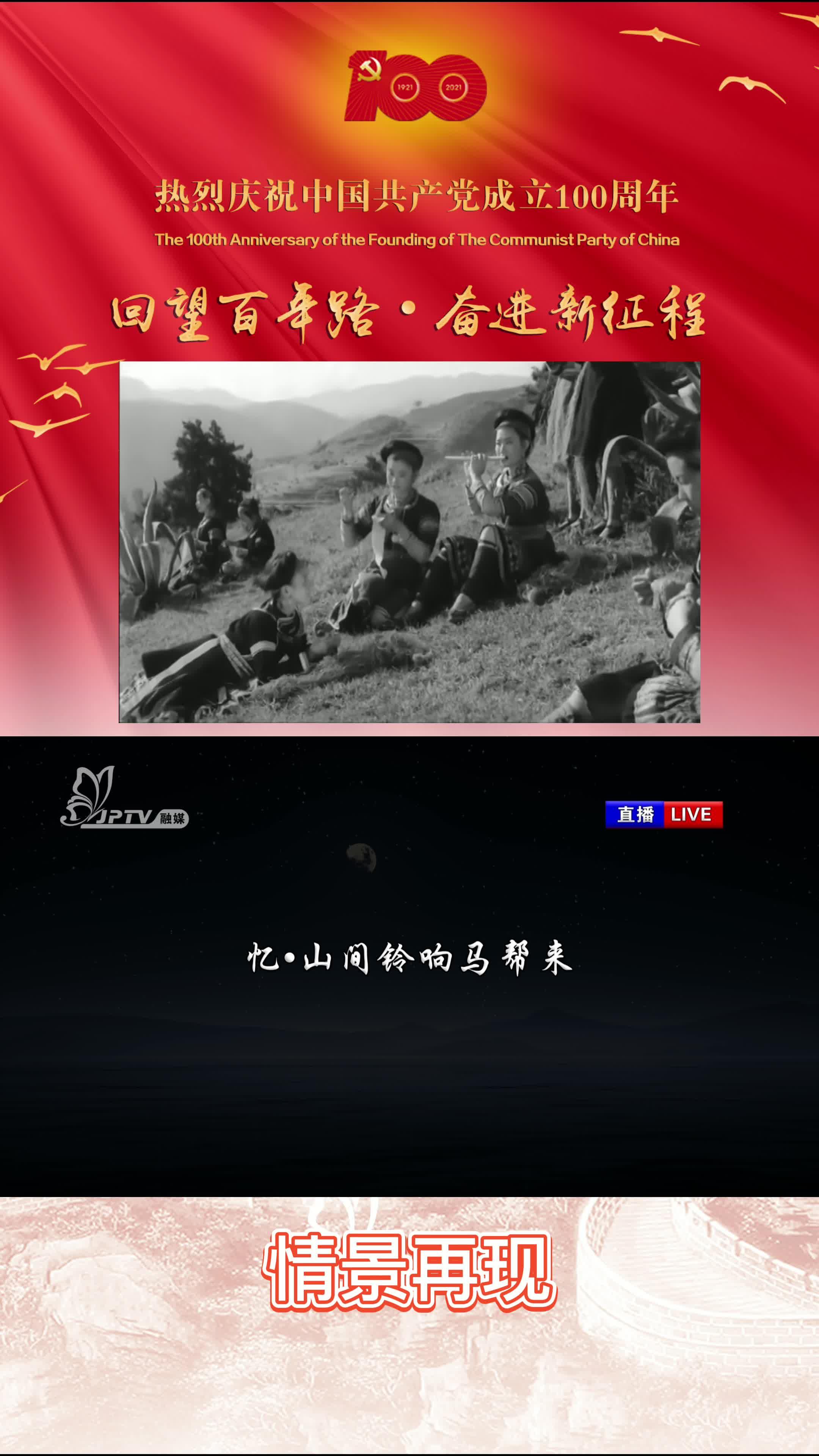 【回望百年•路奋进新征程】《山间铃响马帮来》插曲情景再现(2).mp4