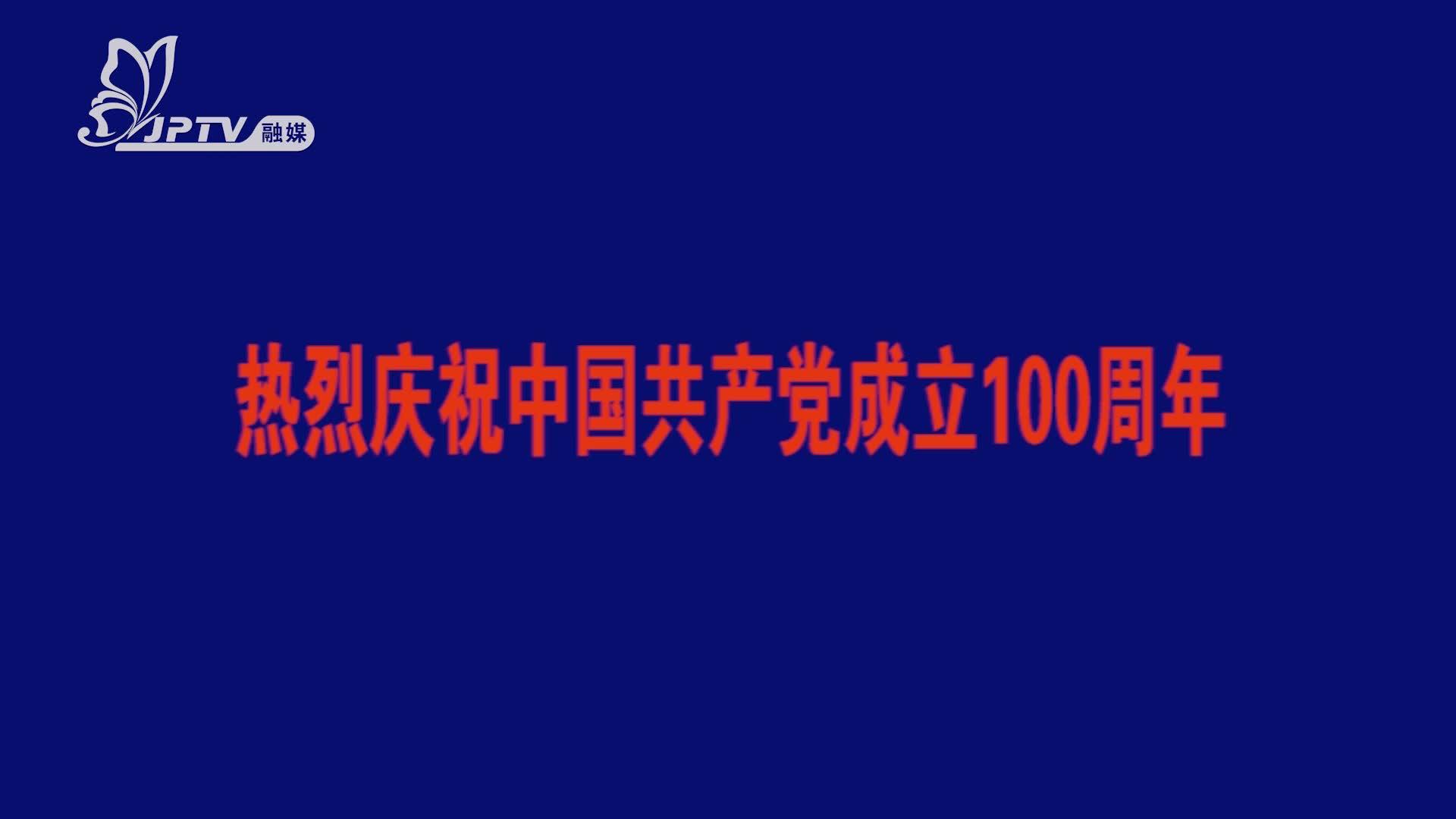金平新闻(6月14日)