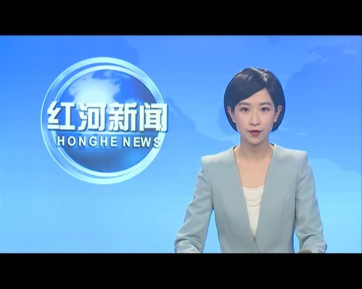 红河县召开2021年文化旅游工作会议