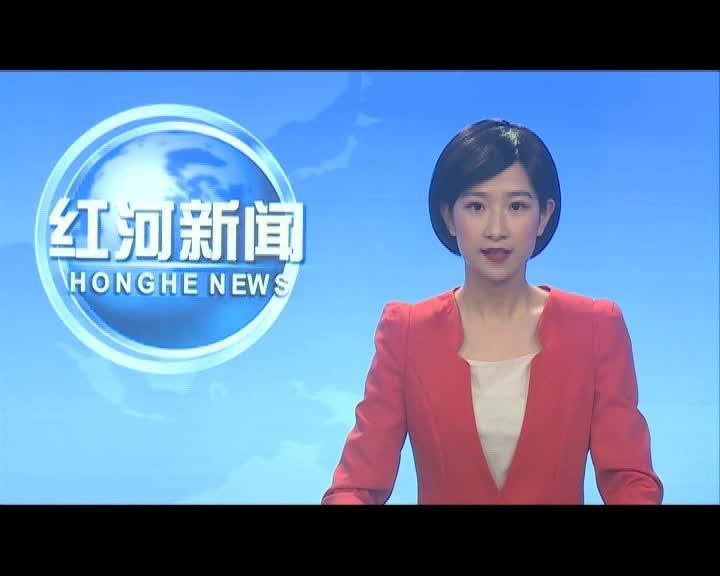 红河县第一中学举办第八届校园文体艺术节文艺汇演