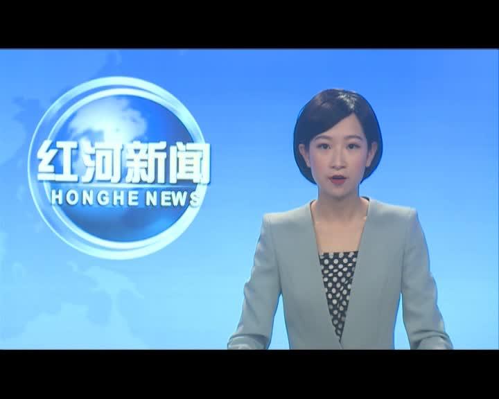 屏边县委考察组到红河县考察交流