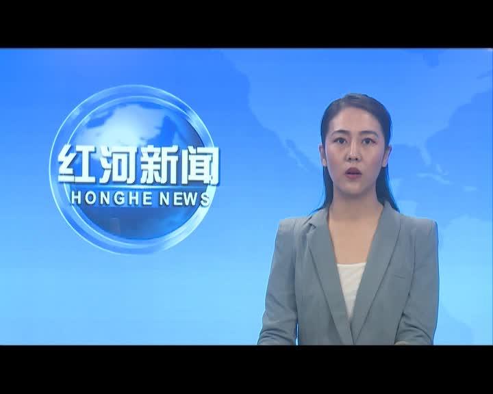 红河县政法队伍教育整顿工作推进会强调:以刮骨疗毒式的自我革命 全面整治顽瘴痼疾