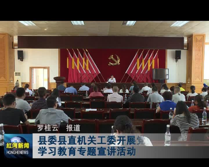 县委县直机关工委开展党史学习教育专题宣讲活动