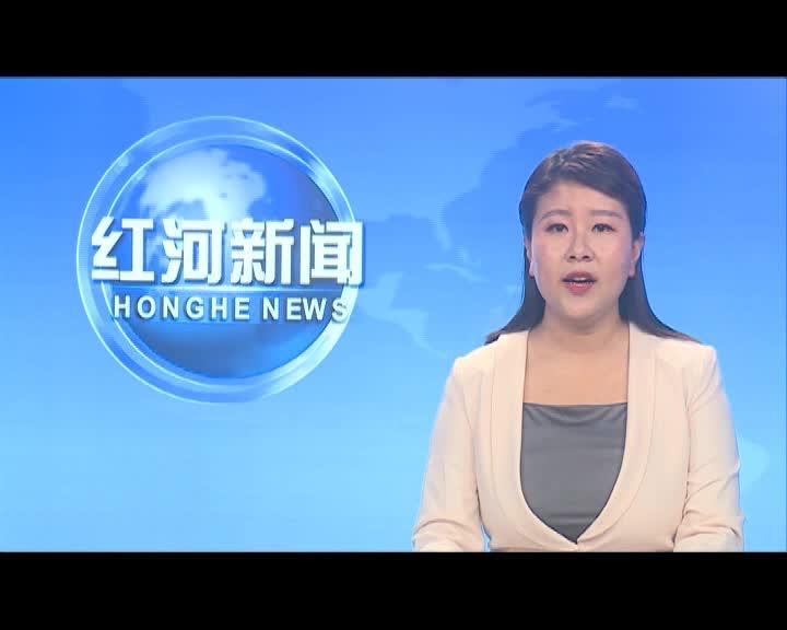 红河县举行梯田守望计划数字化建设与乡村振兴规划座谈会