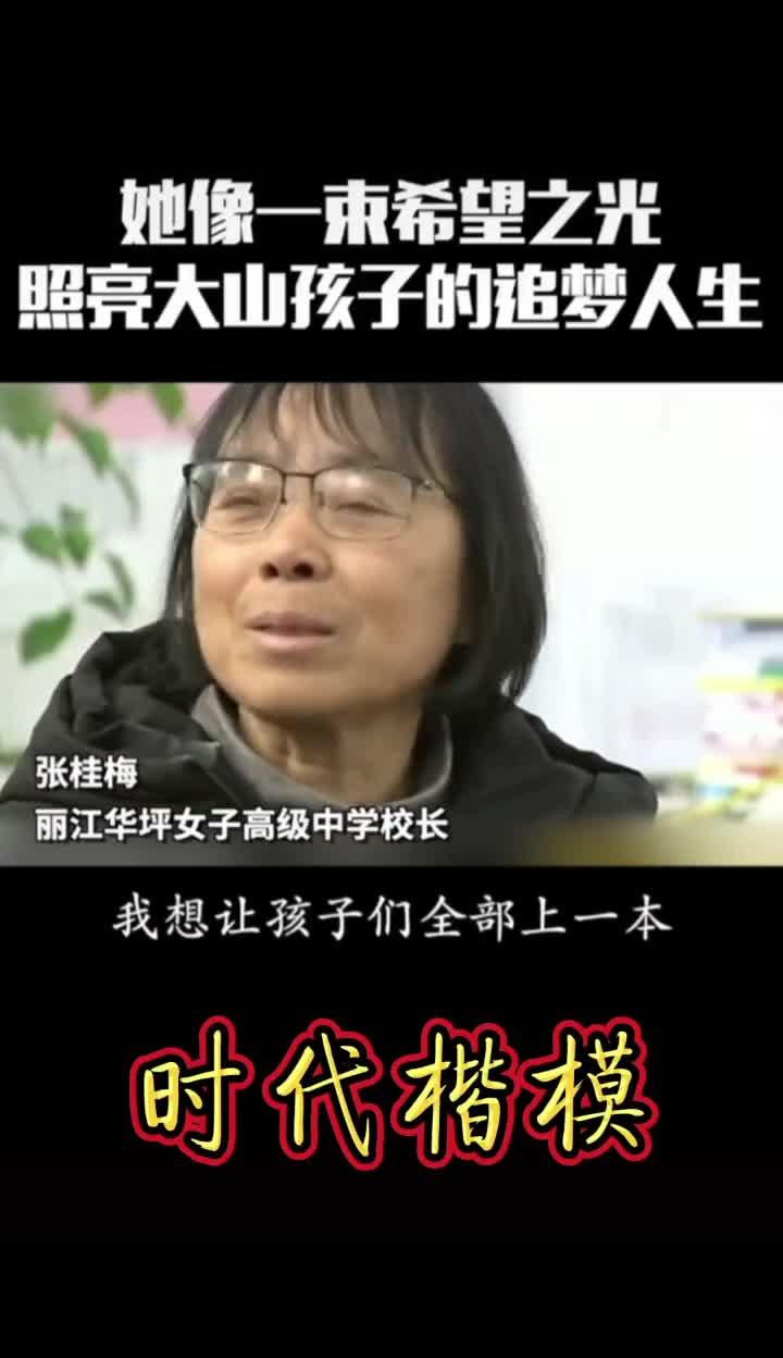 """中共中央宣传部授予她""""时代楷模""""荣誉称号。师者,张桂梅也!"""