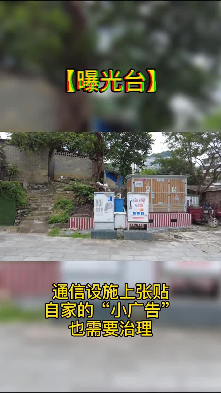爱卫曝光台#爱卫 #曝光