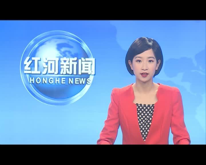 红河县:玉荷花香溢满山