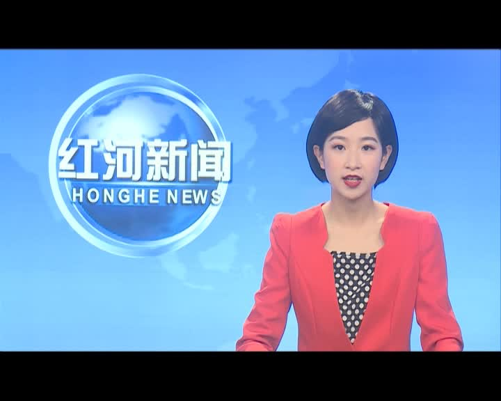 """红河县举行2021年""""净餐馆""""专项行动现场推进会暨""""餐饮安心码""""推广运用培训"""