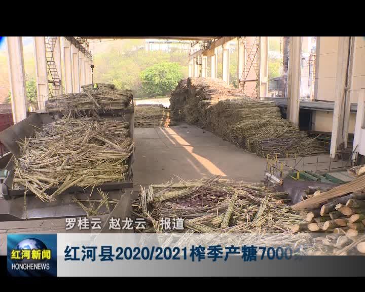 红河县2020-2021榨季产糖7000余吨